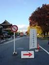 20051128_nishihonganji02