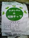 20060327_potate002
