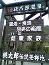 20060409_momotaro