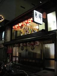 20060707_tukihoko