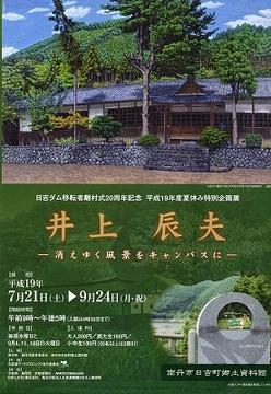 Inouetatuo_5