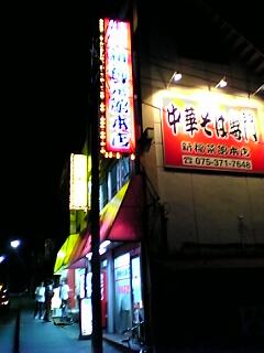 京都ラーメン発祥の地