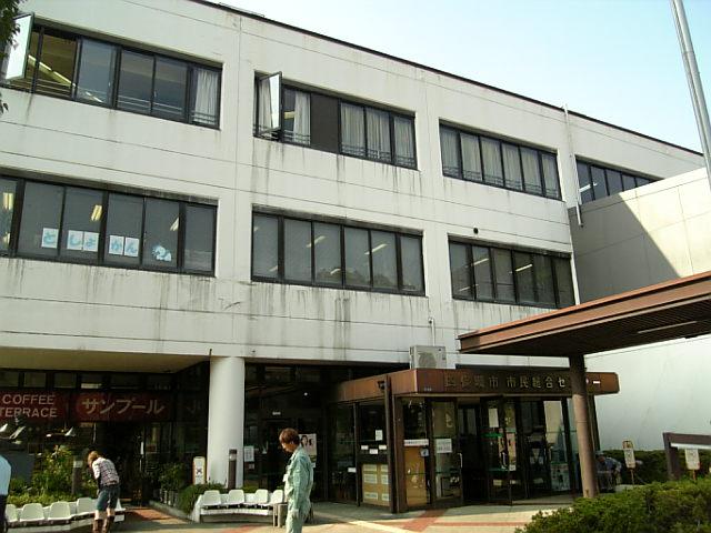 四條畷市立公民館
