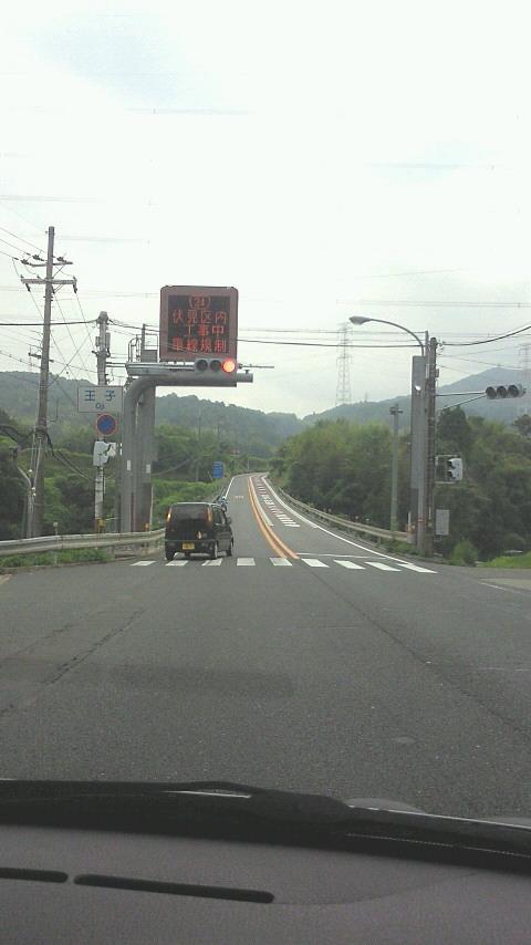 高速道路無料化