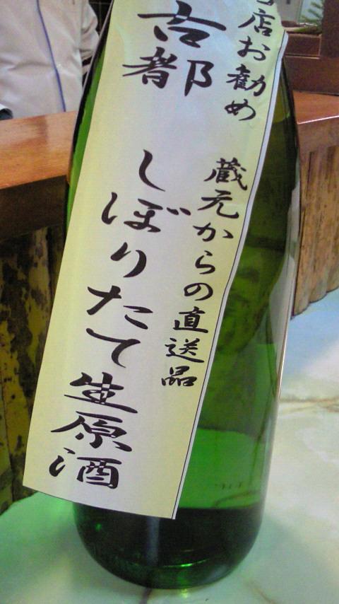 佐々木酒造の生原酒