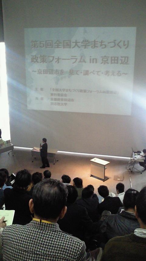第5回全国学生政策フォーラムin京田辺