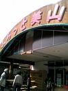 20060225_miyama