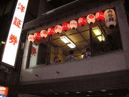 20060707_kankoboko