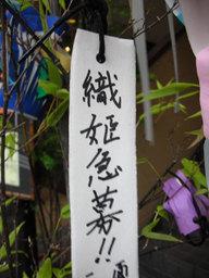 20060707_orihime