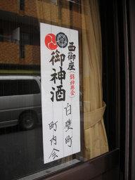 20060711_nishiki