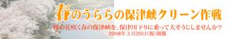 Banner_20080320_2