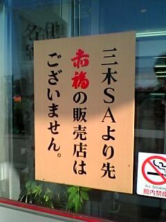 山陽道三木SA