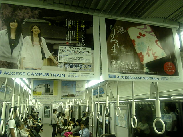 ACCESS CAMPUS TRAIN
